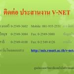 rtContact4V-NET